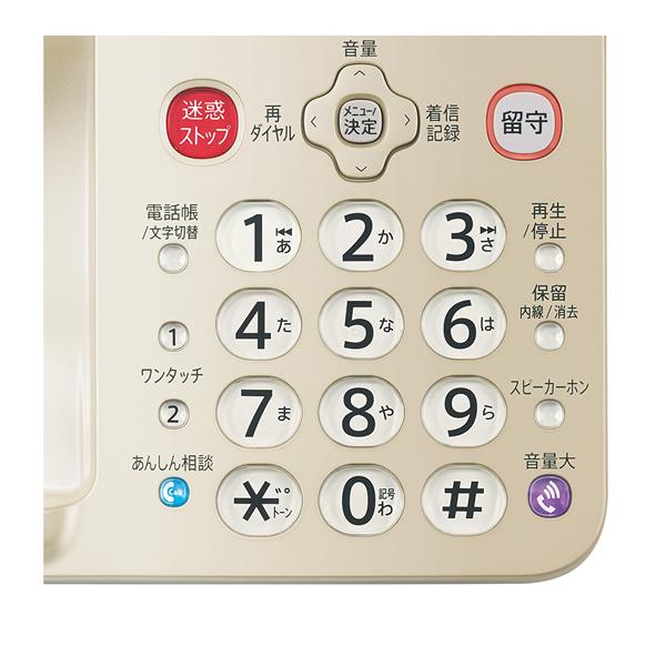 [JD-AT95CL] あんしんフラッシュランプ搭載 防犯 電話機 受話子機+子機1台タイプ ゴールド系
