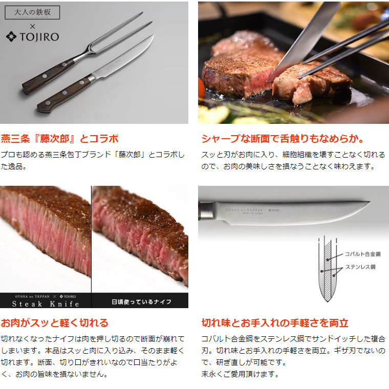 [OTS8107] 大人の鉄板 ステーキナイフ&ミートフォーク