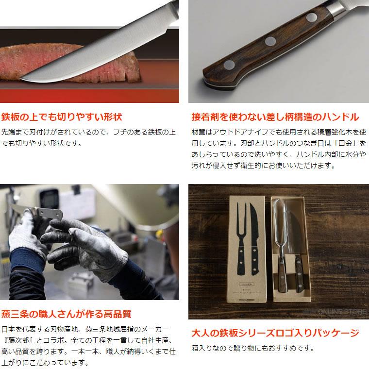 [OTS8107] 大人の鉄板 ステーキナイフ&ミートフォーク★
