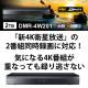 [DMR-4W201] おうちクラウドDIGA(ディーガ) 4Kチューナー内蔵モデル 2TB HDD搭載 ブルーレイレコーダー 2チューナー★