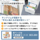 [BCS-200] 災害備蓄セットII (避難先での滞在を支援するセット[1日分])