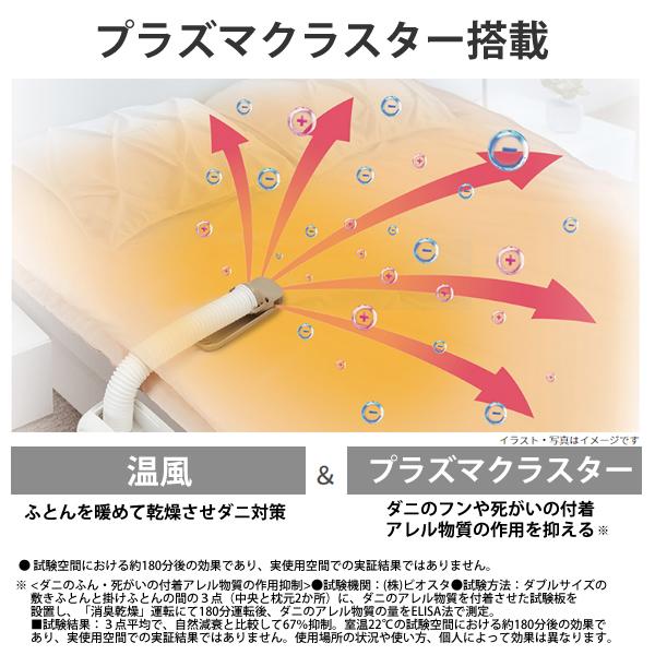 [UD-CF1-W] 【特価セール】 プラズマクラスター ふとん乾燥機 ホワイト系★