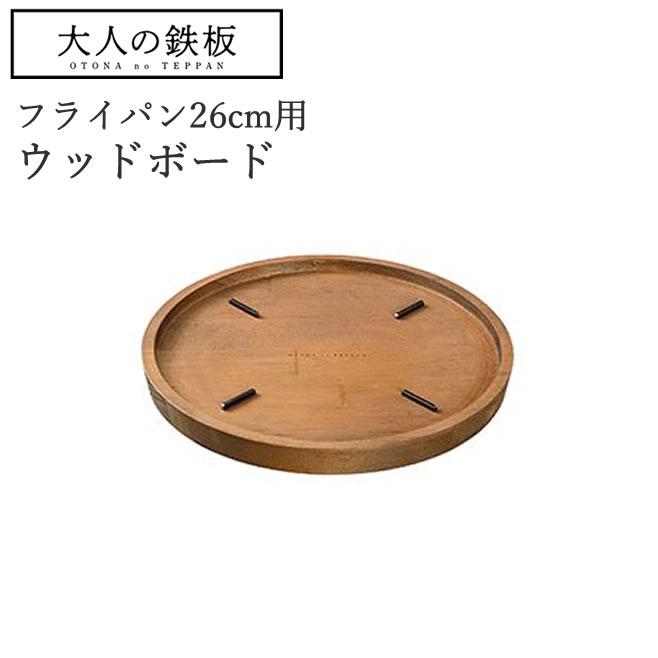 [OTS8110] 大人の鉄板 ウッドボードフライパン26cm用★