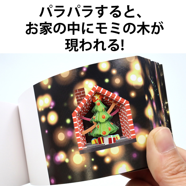 [9784861528194] パラパラブックス クリスマスのひみつ もうひとつの研究所★