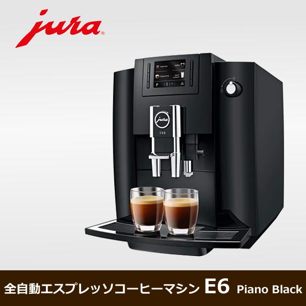 [11952] E6 JURA ユーラE ライン 全自動エスプレッソ コーヒー マシン(ピアノブラック)15174