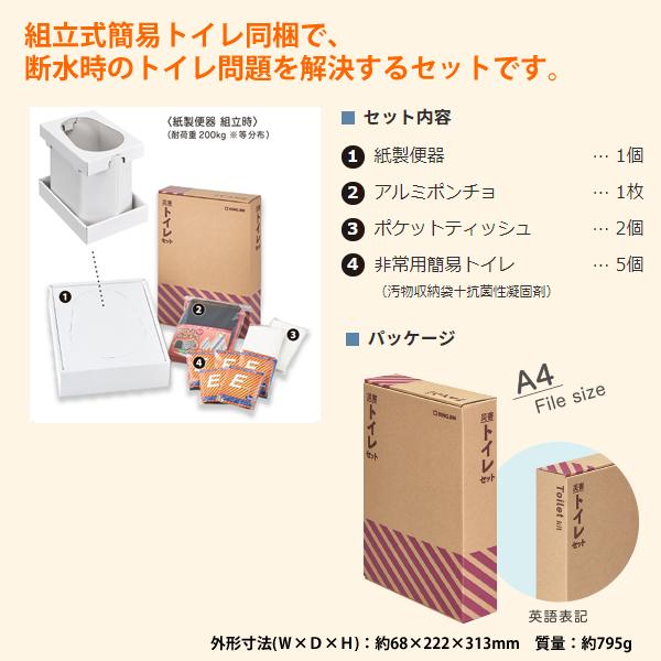[TLS-200] 災害トイレセット (組立式簡易トイレ同梱で、断水時のトイレ問題を解決するセット)