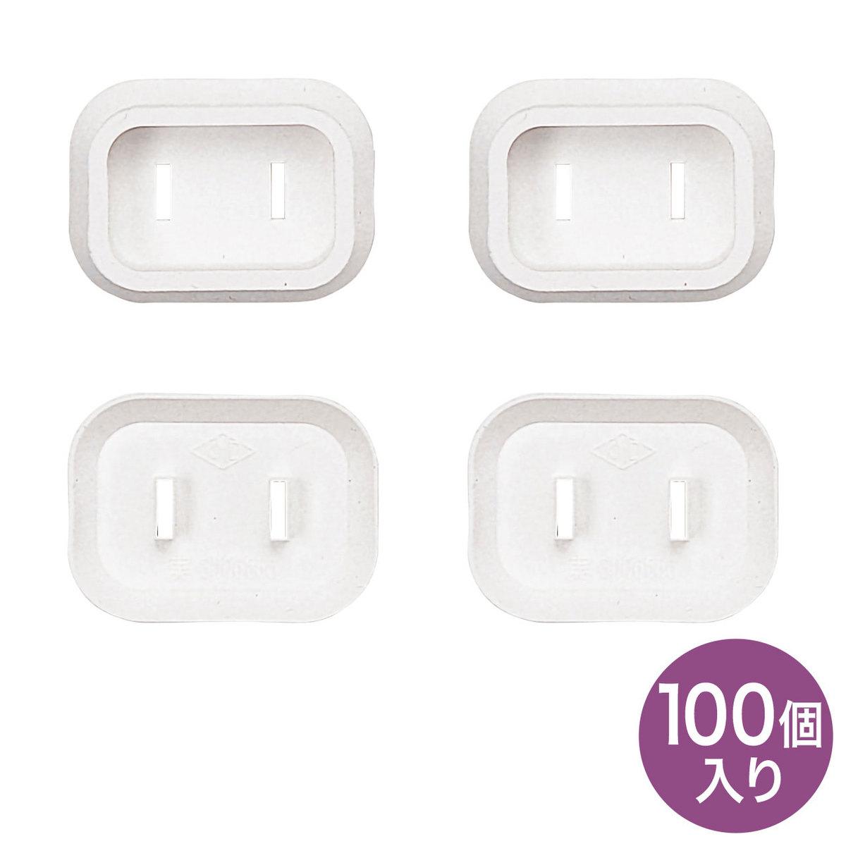 [TAP-PSC1N100] プラグ安全カバー(ホワイト・100個入り)