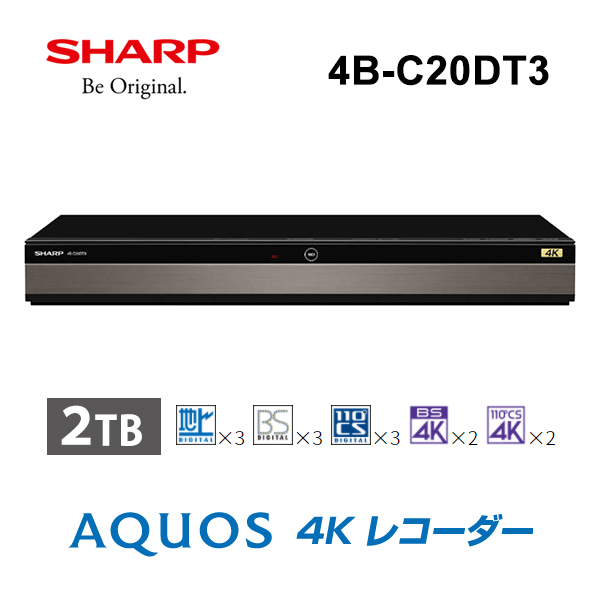 [4B-C20DT3] AQUOS 4Kレコーダー 3番組同時録画 2TB