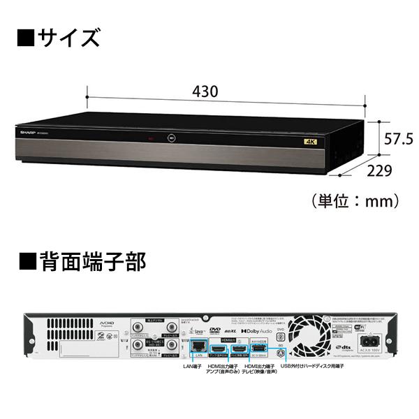 [4B-C20DW3] AQUOS 4Kレコーダー 2番組同時録画 2TB