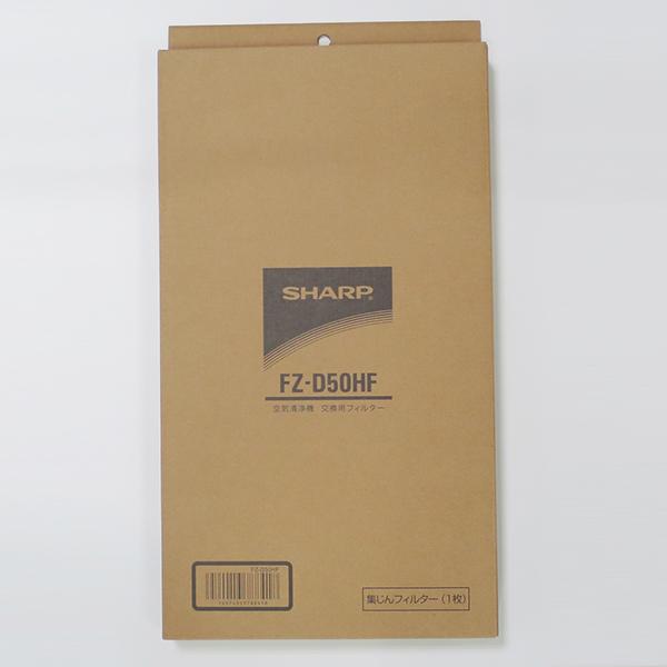 [FZ-D50HF] 集じんフィルター(HEPAフィルター)