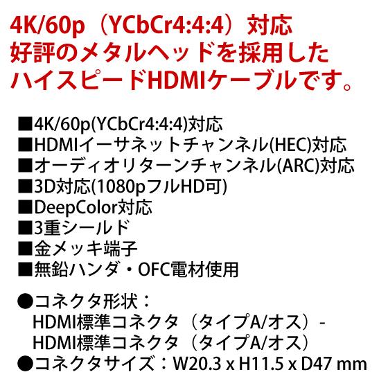 [HDM20-883GD] HORIC ハイスピードHDMIケーブル 2.0m イーサネット対応 ゴールド (18Gbps対応)★