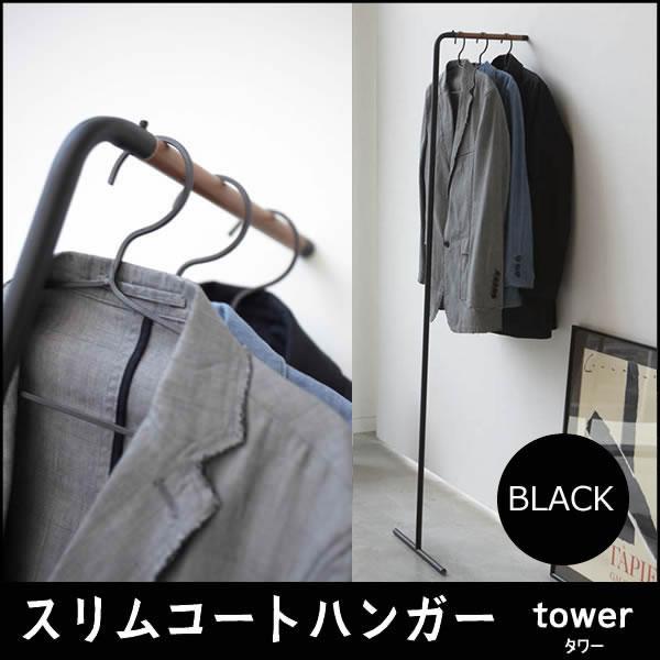 [07551] tower タワー スリムコートハンガー ブラック 7551 壁掛け コートラック ハンガーラック コート掛け 省スペース 黒★