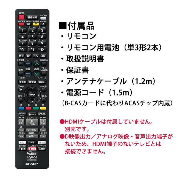 [4B-C30DT3] AQUOS 4Kレコーダー 3番組同時録画 3TB