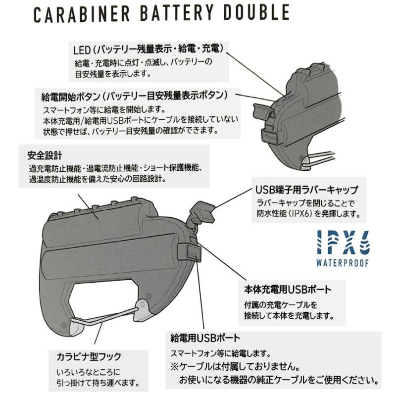 [CRB-012] モバイルバッテリー カラビナ型 フック付き OLIVE オリーブ 6000mAh CARABINER BATTERY DOUBLE スマホ 充電 アウトドア 防災★