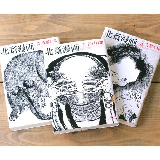 [9784861523106] ビジュアル文庫 北斎漫画BOX 全三巻セット★