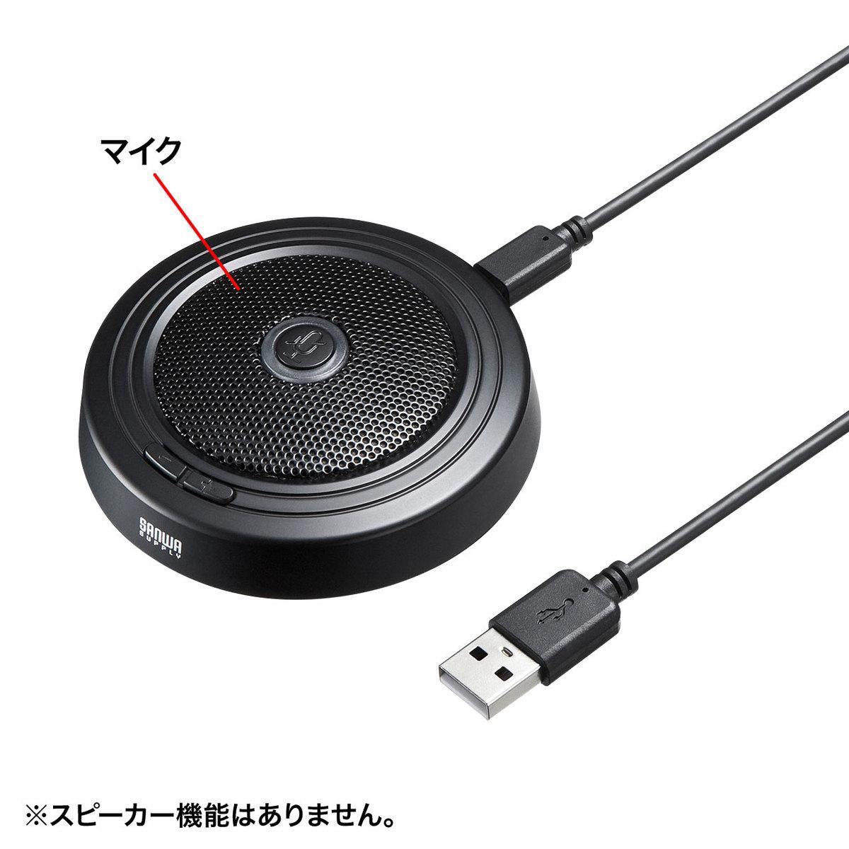 [MM-MCUSB33] WEB会議高感度USBマイク