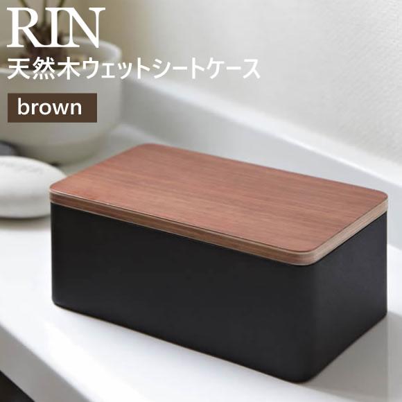 [07694-5R2] RIN リン 天然木ウェットシートケース ブラウン 7694 ウェットティッシュ 木製★