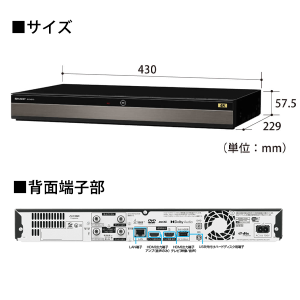 [4B-C40DT3] AQUOS 4Kレコーダー 3番組同時録画 4TB