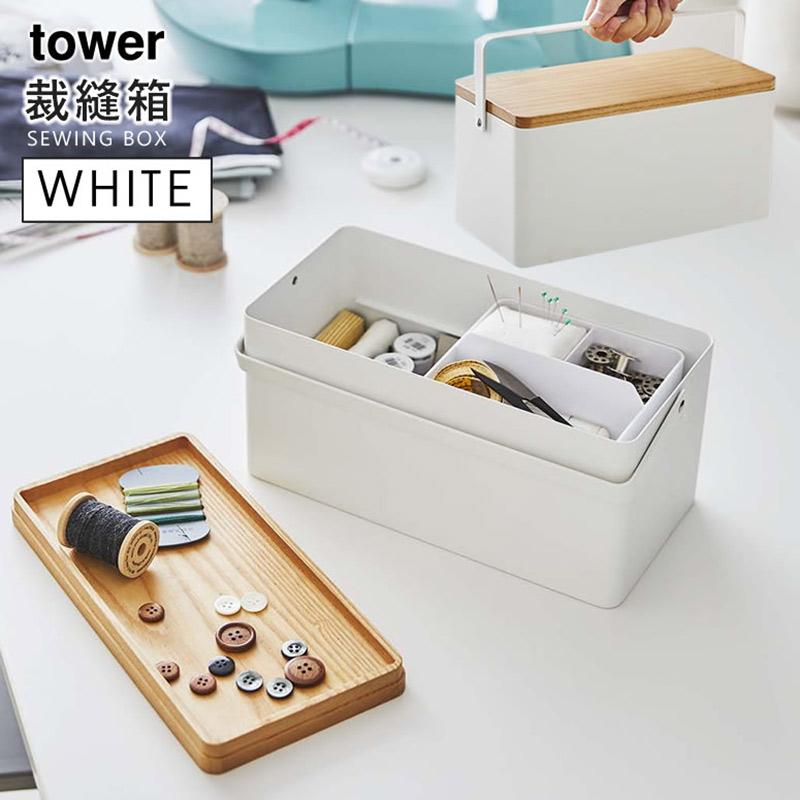 [05060-5R2] tower タワー 裁縫箱 ホワイト 5060 ソーイングボックス おしゃれ コンパクト 小物入れ シンプル★