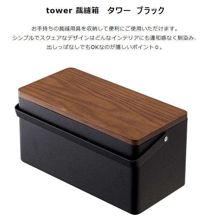 [05061-5R2] tower タワー 裁縫箱 ブラック 5061 ソーイングボックス おしゃれ コンパクト 小物入れ シンプル★