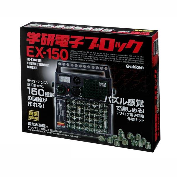 [83003] 復刻新装版 学研 電子ブロック EX-150