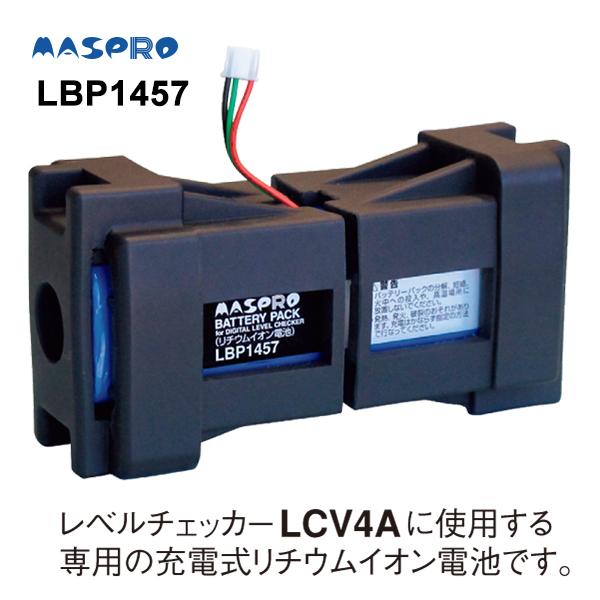 [LBP1457] LCV4A用バッテリーパック