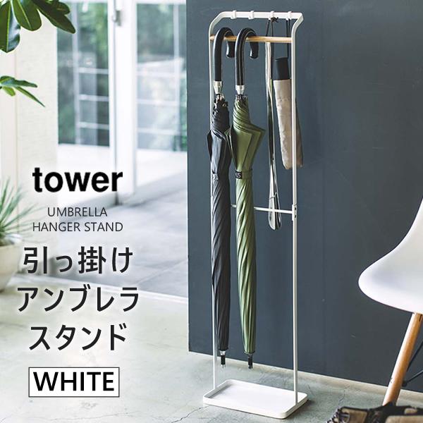[03862-5R2] tower タワー 引っ掛けアンブレラスタンド ホワイト 3862 傘立て シンプル スリム★