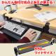 [SCTAKTBK] 後付けできるデスク収納「スライド式キーボードトレイ2」