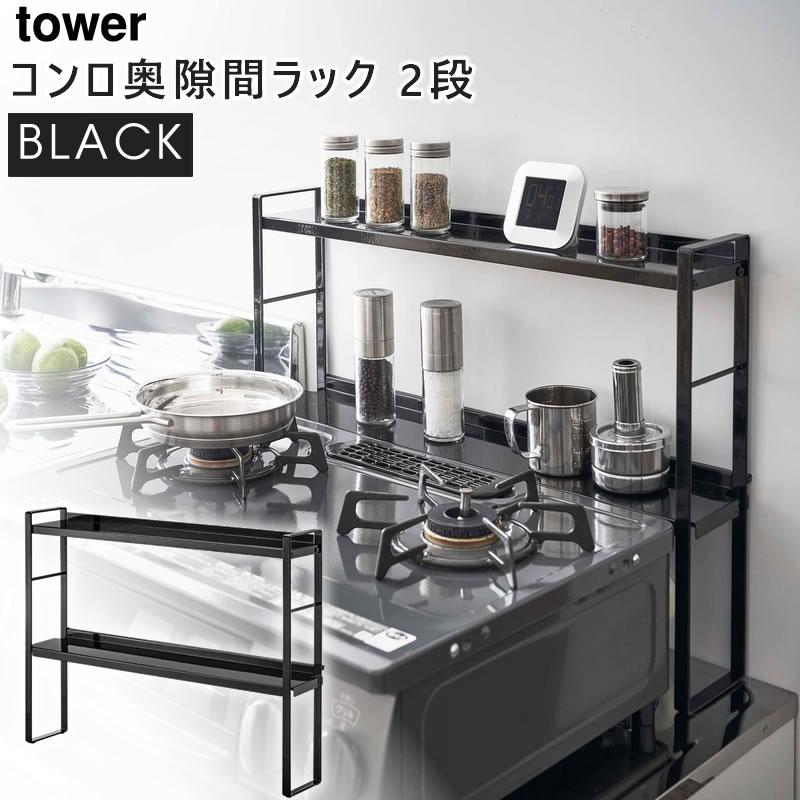 [05222-5R2] tower タワー コンロ奥隙間ラック 2段 ブラック 5222 調味料ラック キッチンラック 収納★