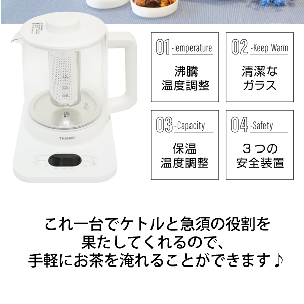 [SGEKWSTB] 煮出し・温度調整ができる電気ティーポット★