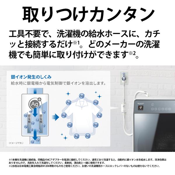 [AS-AG1] 洗濯機用 銀イオンホース★
