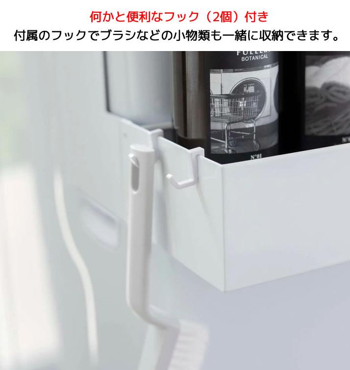 [05272-5R2] tower タワー マグネット伸縮洗濯機ラック ホワイト 5272 収納★