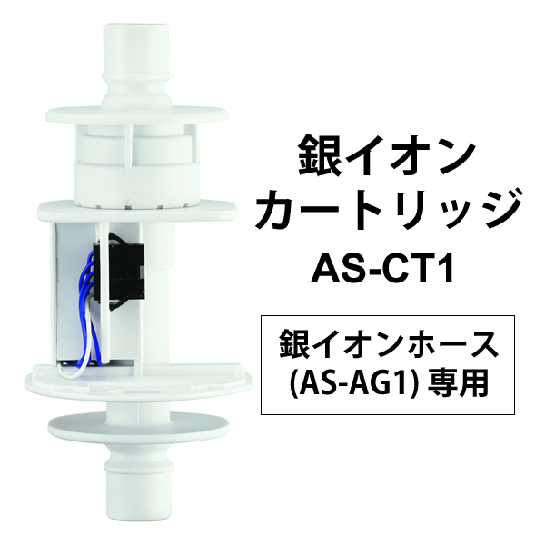 [AS-CT1] 銀イオンカートリッジ (AS-AG1用)