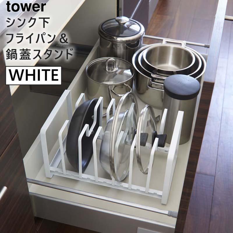 [02280] tower タワー シンク下フライパン&鍋蓋スタンド ホワイト 2280 収納 ラック 仕切り 鍋ふた フライパン 鍋★