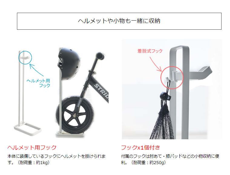 [04340-5R2] tower タワー ペダルなし自転車&ヘルメットスタンド ホワイト 4340★