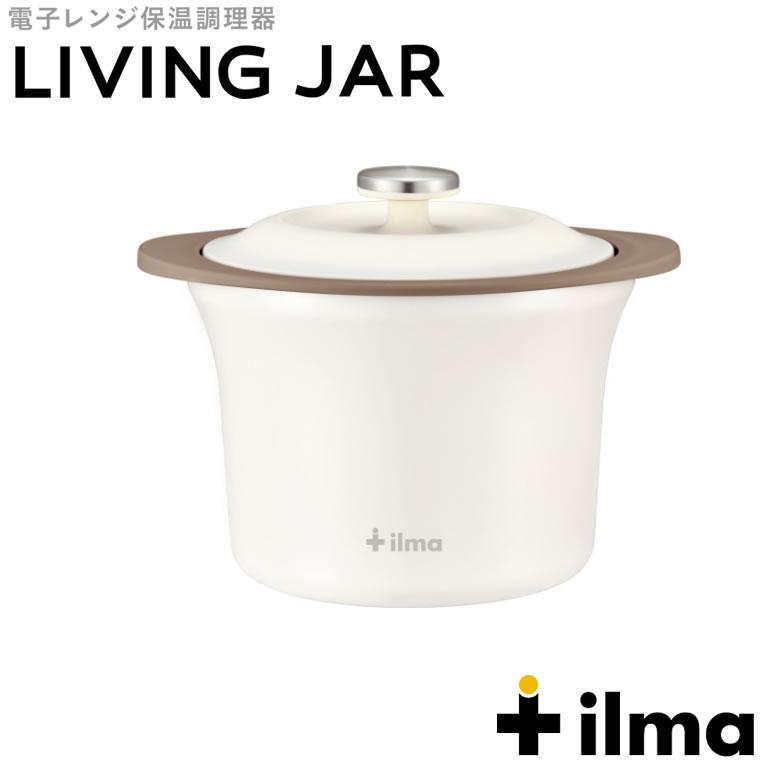 [ACA-160-W] ilma LIVING JAR イルマ リビングジャー ホワイト 電子レンジ保温調理器