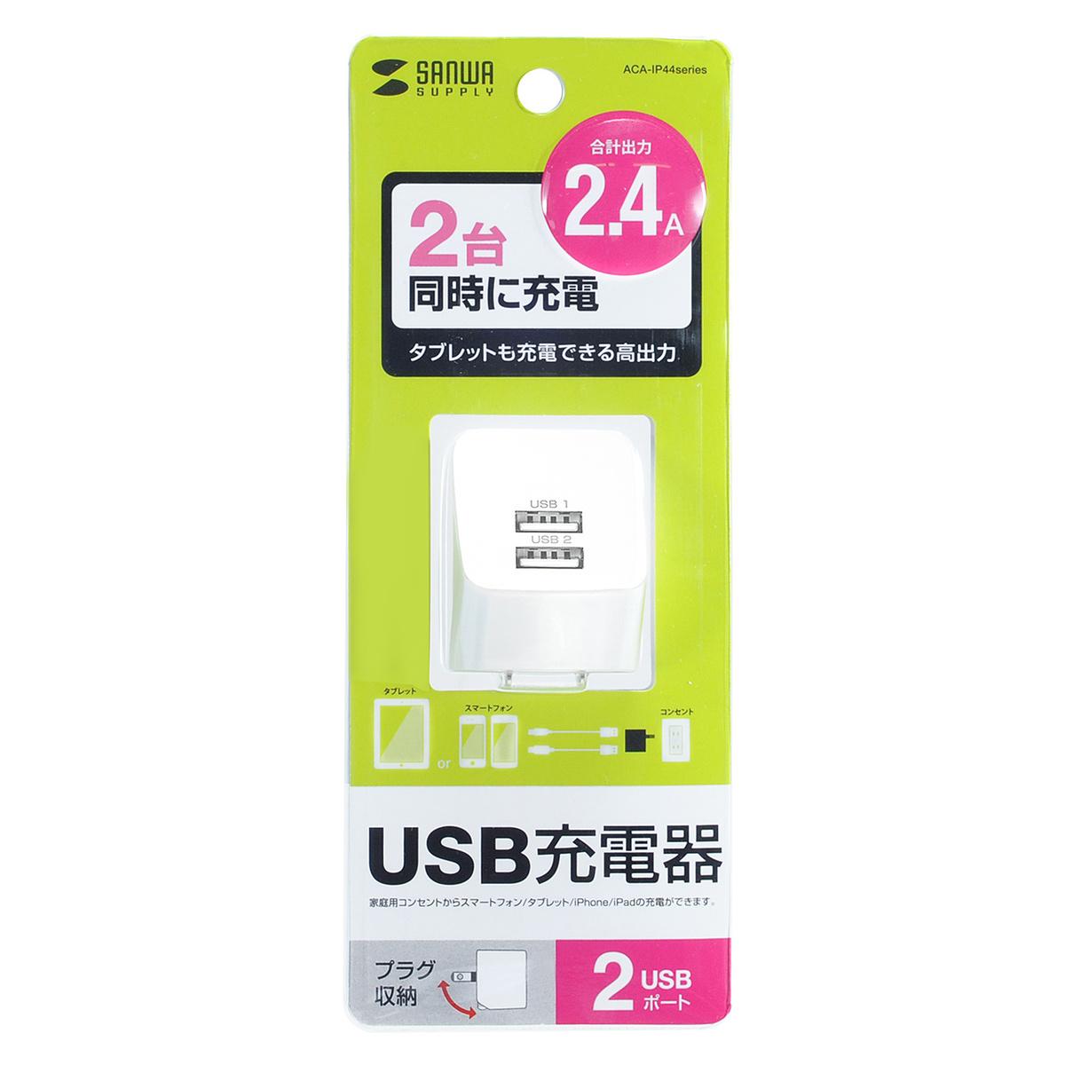 [ACA-IP44W] USB充電器(2ポート・合計2.4A・ホワイト)