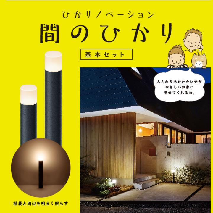 [LGL-LH04P] LEDIUS HOME ひかりノベーション 間のひかりセット 屋外用★