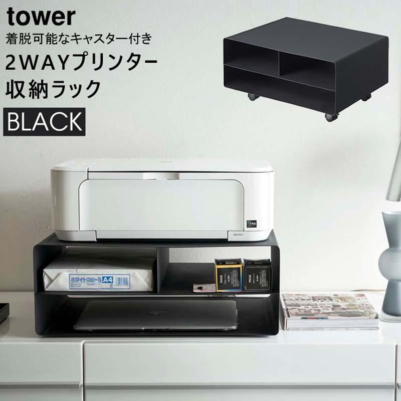 [04349-5R2] tower タワー ツーウェイプリンター収納ラック ブラック 4349 プリンター台 卓上 用紙 収納 机上台