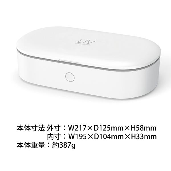 [UA-058W] UV除菌ケース (マスク スマートフォン対応)