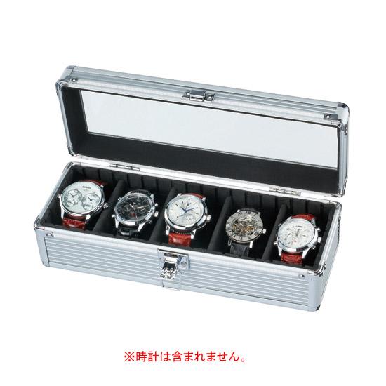 [SE54015AL] 腕時計5本収納アルミケース