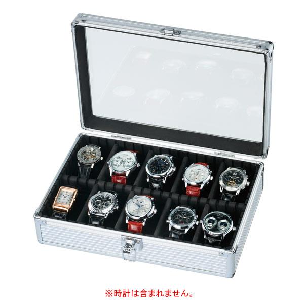 [SE54020AL] 腕時計10本収納アルミケース