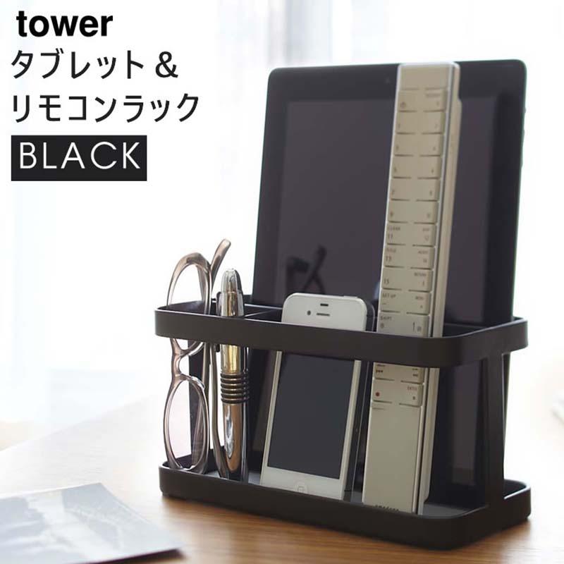 [07304] tower タワー タブレット&リモコンラック ブラック 7304 テーブル上 リビング 整理 収納 メガネ ペン★