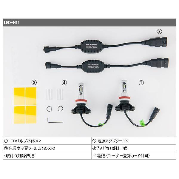 [LED-H11] LEDバルブ 輝 ヘッドライト用/フォグランプ用 H8/H9/H11兼用タイプ