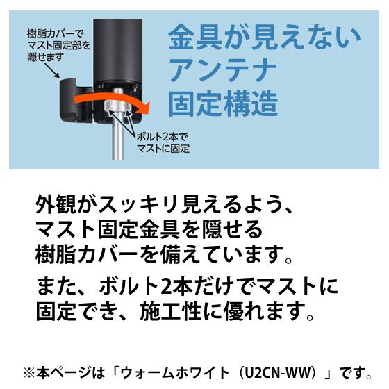 [U2CN-WW] 地上デジタル (地デジ) 放送用 UHFアンテナ UNICORN(ユニコーン) ウォームホワイト