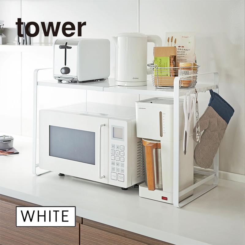 [03130-5R2] tower 伸縮レンジラック ホワイト 3130
