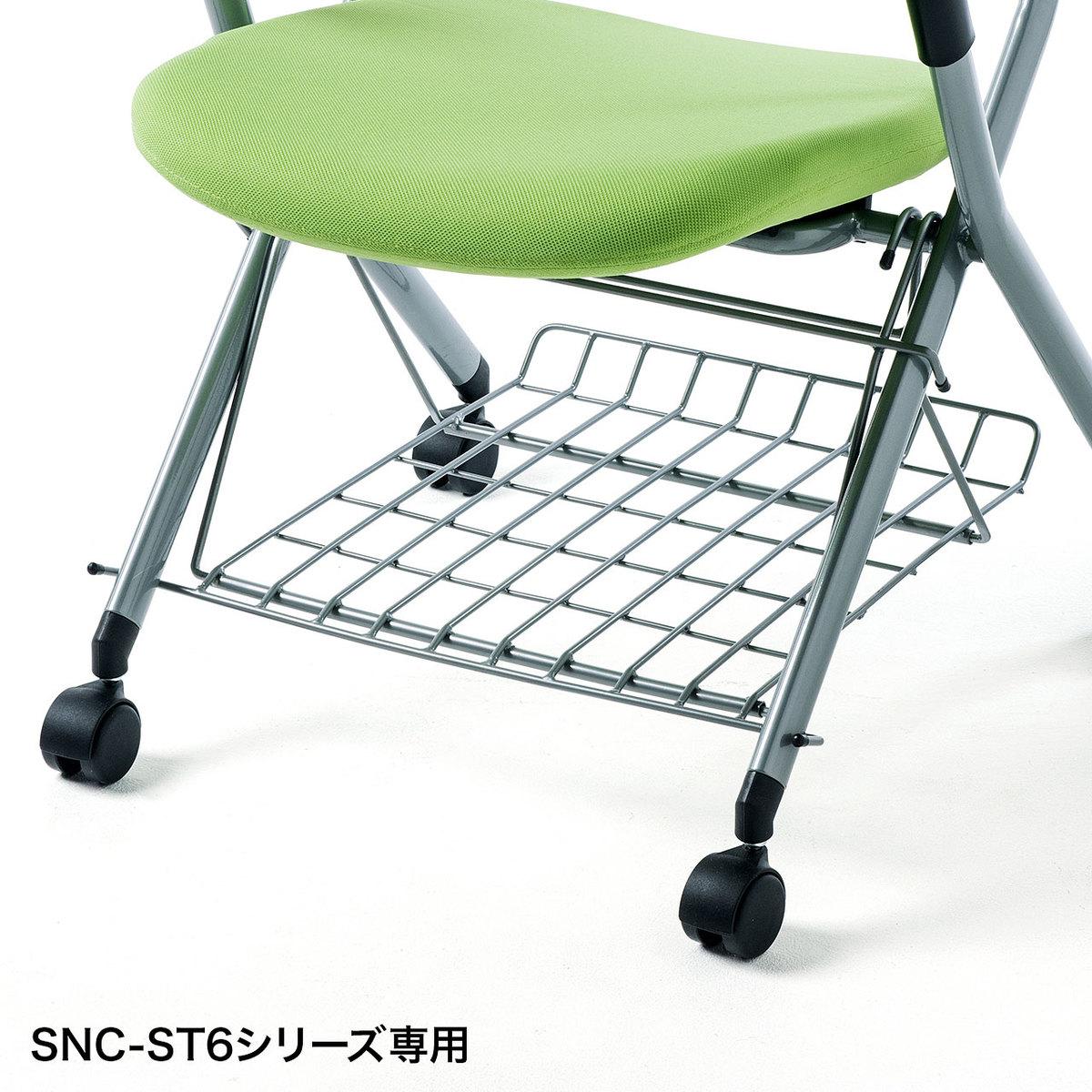 [SNC-ST6RAC] ミーティングチェア用荷物置き