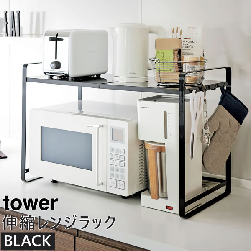 [03131-5R2] tower 伸縮レンジラック ブラック 3131★