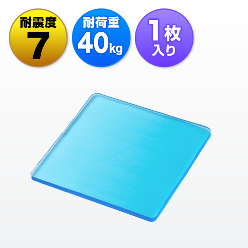 [NEO2-QL005] 耐震マット(耐震ジェル・テレビ&パソコン対応・耐震度7・耐荷重40kg)★