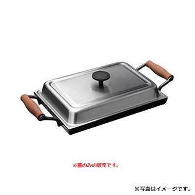 [8111-12] 大人の鉄板 鉄板大用 角蓋★